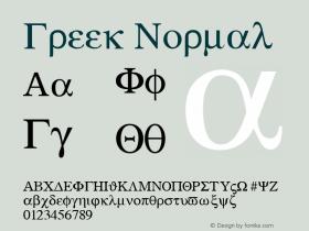 Greek Normal Altsys Fontographer 4.1 12/22/94 Font Sample