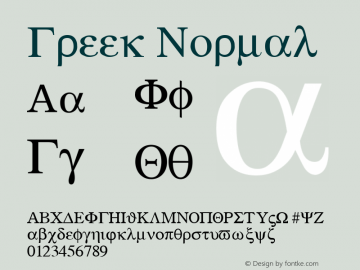 Greek Normal Altsys Fontographer 4.1 12/22/94 Font Sample