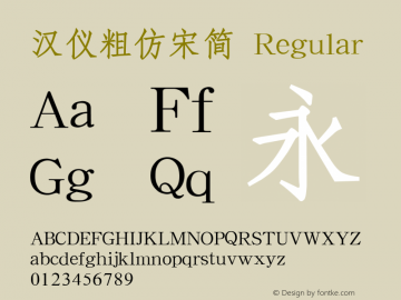 汉仪粗仿宋简 Regular Version 3.53 Font Sample