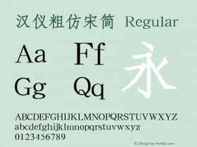 汉仪粗仿宋简 Regular Version 3.53.1 Font Sample
