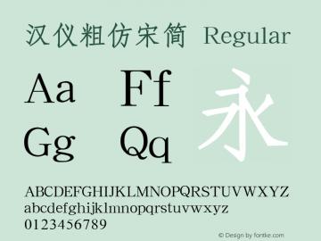 汉仪粗仿宋简 Regular Version 3.53.1 Font Sample