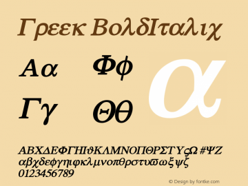 Greek BoldItalic Altsys Fontographer 4.1 12/22/94 Font Sample