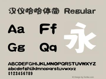 汉仪哈哈体简 Regular Version 3.53.1 Font Sample
