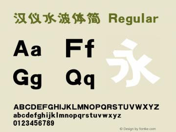 汉仪水波体简 Regular Version 3.53.1 Font Sample
