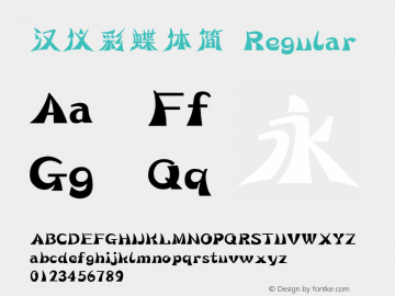 汉仪彩蝶体简 Regular Version 3.53 Font Sample