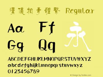汉仪柏青体繁 Regular Version 1.00 Font Sample