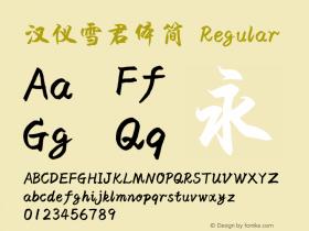 汉仪雪君体简 Regular Version 1.00 Font Sample
