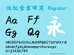 汉仪雪君体简 Regular Version 3.54 Font Sample