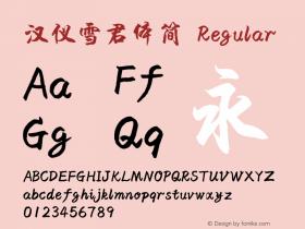 汉仪雪君体简 Regular Version 3.53.1 Font Sample