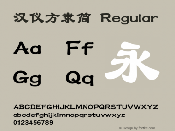 汉仪方隶简 Regular Version 3.53.1 Font Sample