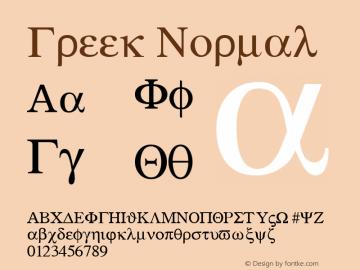 Greek Normal Altsys Fontographer 4.1 11/6/95 Font Sample