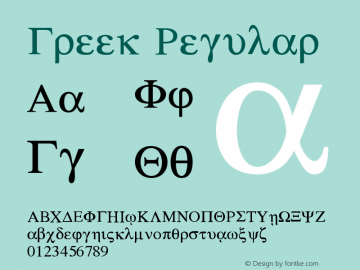 Greek Regular Version 1.000 Font Sample