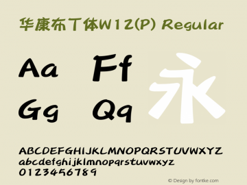 华康布丁体W12(P) Regular Version 1.00图片样张