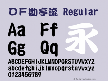 DF勘亭流 Regular Version 2.00图片样张
