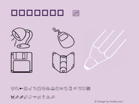華康辦公用具篇 Regular 01 Feb, 1996: version 1.00 Font Sample