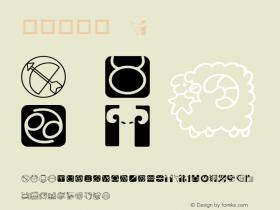 華康星座篇 Regular 01 Feb, 1996: version 1.00 Font Sample
