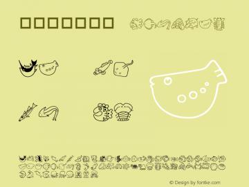 華康海洋生物篇 Regular 01 Feb, 1996: version 1.00 Font Sample