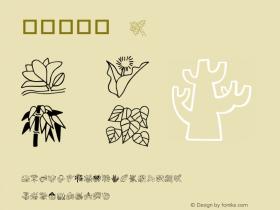 華康植物篇 Regular 01 Feb, 1996: version 1.00 Font Sample
