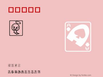 華康撲克篇 Regular 01 Feb, 1996: version 1.00 Font Sample