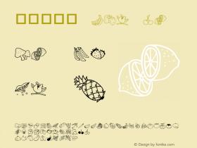華康蔬菜篇 Regular 01 Feb, 1996: version 1.00 Font Sample