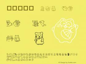華康貓咪篇 Regular 01 Feb, 1996: version 1.00 Font Sample