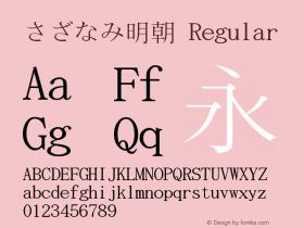 さざなみ明朝Regular  Font Sample