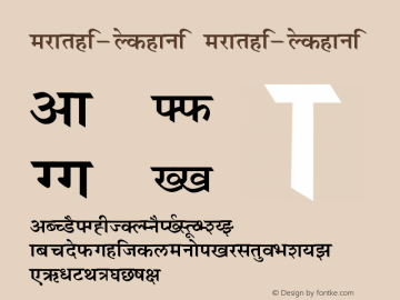How to write numbers in marathi lekhani font resume titles for food service