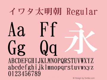 イワタ太明朝 Regular Version 001.004 Font Sample