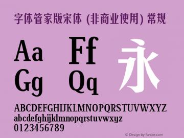字体管家版宋体 (非商业使用) Version 1.00图片样张