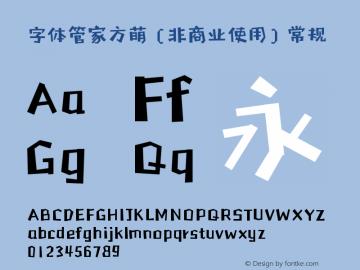 字体管家方萌 (非商业使用) Version 1.000图片样张