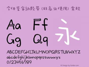 字体管家纸胶带 (非商业使用) Version 1.00 Font Sample