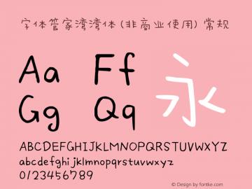 字体管家湾湾体 (非商业使用) Version 1.00 Font Sample