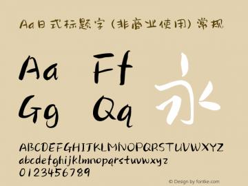 Aa日式标题字 (非商业使用) Version 1.000图片样张
