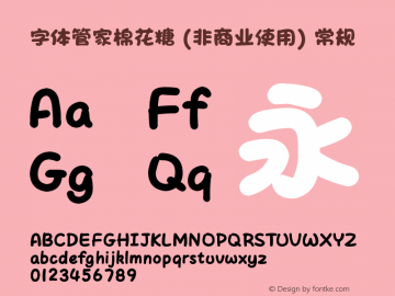 字体管家棉花糖 (非商业使用) Version 1.00图片样张
