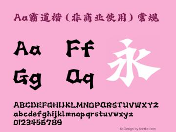 Aa霸道楷 (非商业使用) Version 1.000 Font Sample