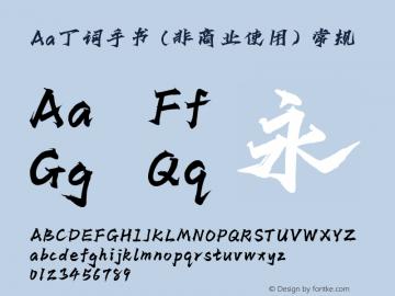 Aa丁词手书 (非商业使用) Version 1.000 Font Sample