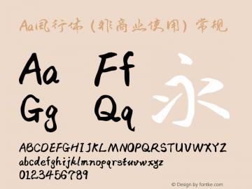 Aa風行体 (非商业使用) Version 1.000图片样张