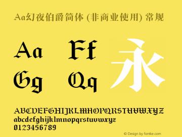 Aa幻夜伯爵简体 (非商业使用) Version 1.00图片样张