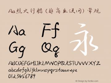 Aa烈火行楷 (非商业使用) Version 1.000图片样张