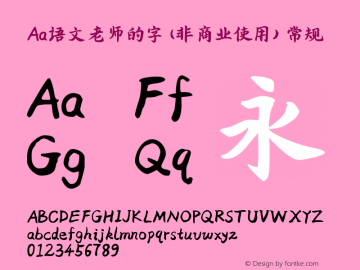 Aa语文老师的字 (非商业使用) Version 1.000图片样张