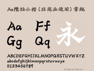 Aa攒劲小楷 (非商业使用) Version 1.000图片样张
