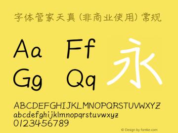 字体管家天真 (非商业使用) Version 1.000图片样张