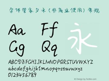 字体管家夕禾 (非商业使用) Version 1.000图片样张