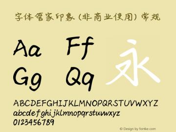 字体管家印象 (非商业使用) Version 1.00图片样张