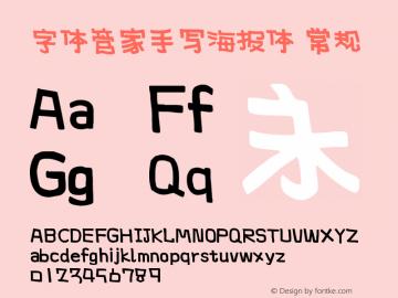 字体管家手写海报体 Version 1.00图片样张