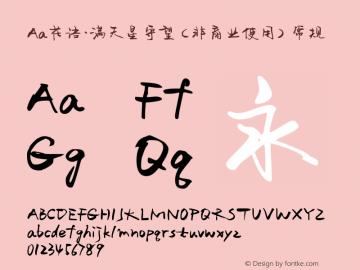 Aa花语·满天星守望 (非商业使用) Version 1.000图片样张