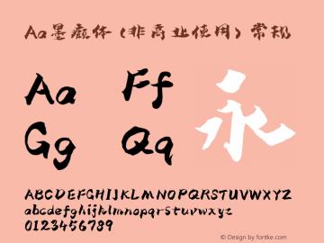 Aa墨癫体 (非商业使用) Version 1.000图片样张