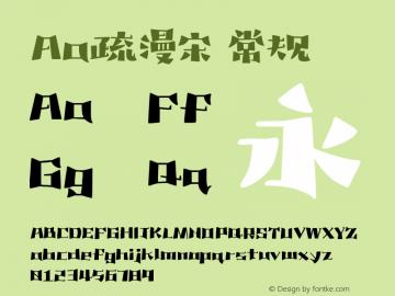 Aa疏漫宋 Version 1.000 Font Sample