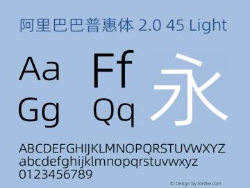 阿里巴巴普惠体 2 45 Light 图片样张