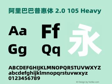 阿里巴巴普惠体 2 105 Heavy  Font Sample